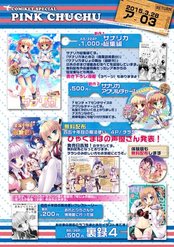 おしながきSP のコピー.jpg